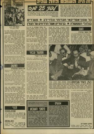 העולם הזה - גליון 2445 - 11 ביולי 1984 - עמוד 71 | גיליון. העולם הזה־ שראה־אור השבוע לפני 25 שנה, הביא כתבת־שער נרחבת, תחת הכותרת.מהומות בחיפדד. כתבה זו מיקרה את פרשת המרד של תושבי שכונת ואדי סאליב • בנוסך
