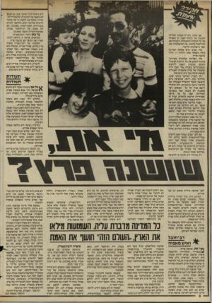 העולם הזה - גליון 2445 - 11 ביולי 1984 - עמוד 9 | היא ניסתה לכוון אותנו שוב. גם הפעם לא מצאנו את הכתובות שהשאירה לנו. מכיוון שהקדשנו למסע זה של איתור קרובים שלושה ימים, החלטנו לבדוק בשגרירות האמריקאית באתונה.