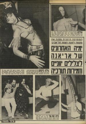 העולם הזה - גליון 2446 - 18 ביולי 1984 - עמוד 39 | ו 1יןד מזכירתו של מזכ׳ל ההסתדרות ישראל קיסר. קיסר היה \ | 1 1 1 1במגדל העמק, לכן ייצגה אותו מזכירתו.