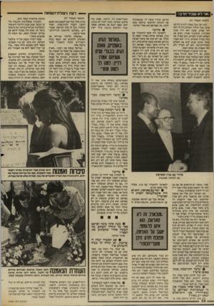 העולם הזה - גליון 2446 - 18 ביולי 1984 - עמוד 58 | סאדאת שיחק בצורה יוצאת מן הכלל. … סאדאת היה גאון. הוא היה פרפורמר יוצא מן הכלל. … ואני זוכר שבגין רצה לדחות את הביקור בשבוע, אבל סאדאת לא הסכים. מובארכ זה לא
