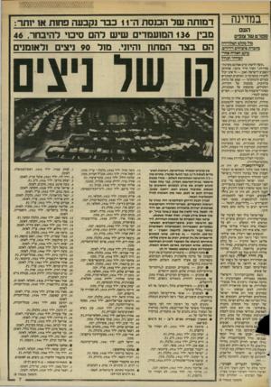 העולם הזה - גליון 2446 - 18 ביולי 1984 - עמוד 7 | . • הליכוד(וזרות, ליבראלים, לעם) - 41ח״כים ()39-43 . 1יצחק שמיר, יליד ,1915 ראש־הממשלה, לאומן. .2דויד לוי, יליד ,1937 פועל בניין, לאומן. .3יצחק מודעי, יליד