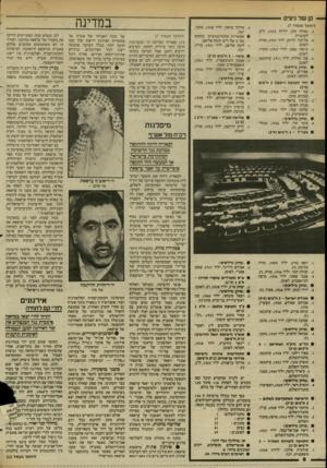 העולם הזה - גליון 2446 - 18 ביולי 1984 - עמוד 8 | .4תופיק זיאד, יליד ,1929 ראש־עיר, מחנה־השלום. הרשימה המתקדמת לשלום - 2ח׳נים ( 3־)2 מוחמר מיעארי, יליד ,1939 ערד, מחנה־השלום. … הם מתחלקים כלהלן: • מחנה־השלום7