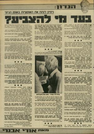 העולם הזה - גליון 2446 - 18 ביולי 1984 - עמוד 9 | וגם מי שסבורה כי עצם העובדה כי שולמית אלוני היא אשה מצדיקה את ההצבעה בעדה. … כך נוהגים אנשיה של שולמית אלוני כלפי לובה, וזה מכוער. … השאלה אינה אם שולמית אלוני