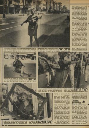 העולם הזה - גליון 2447 - 25 ביולי 1984 - עמוד 25   בדיוק באותה השנה פרצה מיל־חמת־לבנון. כפי שהיא, קירחת, התפל־חה ארל ללבנון, לחפש את החבר שלה.