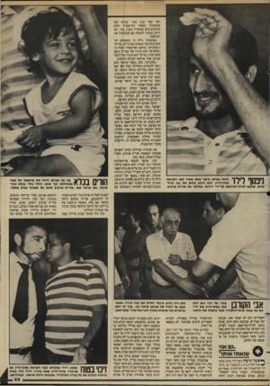 העולם הזה - גליון 2447 - 25 ביולי 1984 - עמוד 55 | כהן ואבוטבול הפכו עדי־מדינה נגד הרצל אביטן, יעקב שמש ואמנון דויד. … הם הצליחו, בעזרת דרכונים מזוייפים, להימלט לצרפת. הרצל אביטן היה מוכר למישטרת־ישראל. … הוא