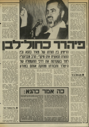 העולם הזה - גליון 2448 - 1 באוגוסט 1984 - עמוד 12 | מייקל קיגג לא היה אלא הרב מאיר כהנא. … באותה התקופה ממש התרחש אחד הפרקים האפלים ביותר בחייו של מאיר כהנא. … ״ שנשמע בשנות ה־ 20 וה־30 בגרמניה. סיפור־חייו של
