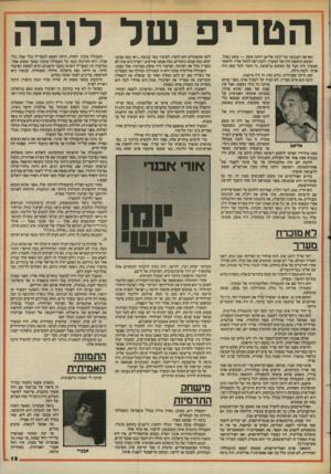 העולם הזה - גליון 2448 - 1 באוגוסט 1984 - עמוד 19 | כדי לרכוש בוחרים אלה, אסור היה להופיע כליכוד ב׳ ,כפי שהופיע המערך בניצוחו של יוסי שריד. … כי יוסי שריד אינו מבין דבר וחצי דבר בתעמולה פוליטית. … אך איש לא שמע