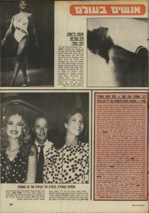 העולם הזה - גליון 2448 - 1 באוגוסט 1984 - עמוד 29 | הנערה, מימי, מתה לבסוף משחפת.