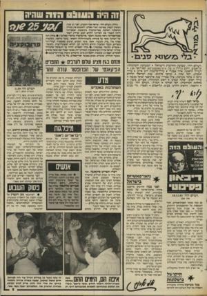 העולם הזה - גליון 2448 - 1 באוגוסט 1984 - עמוד 5 | קזנובוד (.פעמיים קזנובה, בבקשה מדור הספורט דיווח על התבוסה שהנחילו שחייני ישראל בזירה הבינלאומית לשחייני יוון, כאשר שבת שם ששה שיאים לאומיים, תפסו 12 מקומות