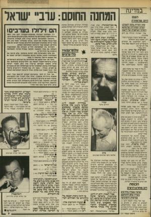 העולם הזה - גליון 2448 - 1 באוגוסט 1984 - עמוד 7 | ״הרשימה המתקדמת לשלום עבדה ללא תשתית אירגונית, אבל כבשה בסערה את הנוער, בעיקר במשולש ״,אומר כהן. הוא סבור שיותר ממחצית המצביעים החדשים במיגזר הערבי ( 25 אלף