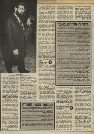 העולם הזה - גליון 2449 - 8 באוגוסט 1984 - עמוד 13 | הגישה הפוליטית״דתית של אנשי ש״ס זהה לזאת של אגודת־ישראל. … ״היוניות״ של ש״ס שמורה למיקרי פיקוח־נפש. … המועצה היא מוסד חדש, שקם לקראת ייסודה של רשימת־ש״ס.