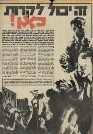 העולם הזה - גליון 2449 - 8 באוגוסט 1984 - עמוד 19 | (המשך בעמוד )20 ״מהומה בכנסת״ -ציור זה של שמואל בק הצעיר הופיע ב״העולם הזה״ לפני 29 שנים, ב־2 ביוני .1955 הוא ליווה סיפור עתידני של אורי אבנרי, שבו תיאר כיצד