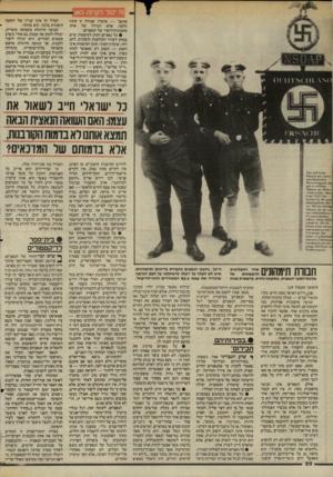 העולם הזה - גליון 2449 - 8 באוגוסט 1984 - עמוד 20 | . • כל נאציזם זקוק לסיסמות שיש בכוחן לעורר התלהבות קיצונית, להט דתי, שיכרון המוני. … אולם נאציזם אחר יכול להיטפל לכל מיעוט אחר — שחורי־עור או ג׳ינג׳ים,