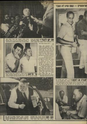 העולם הזה - גליון 2450 - 15 באוגוסט 1984 - עמוד 15 | בתמונה מימין: יגאל הורוביץ בפגישתו עם המערך, כשיצחק רבץ מסתכל עליו