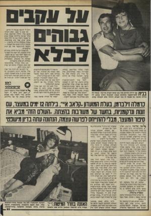 העולם הזה - גליון 2450 - 15 באוגוסט 1984 - עמוד 55 | חייתי רק למען הפגישות היום־יומיות שלי עם אמנון זיכרוני. הם הצילו את חיי. … לא הירשו לו אפילו לראות את עורך־רינו, אמנון זיכרוני, שהיה צריך לקבל כל פעם היתר
