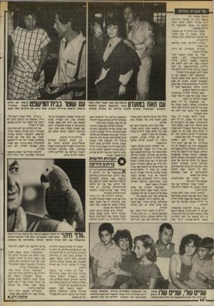 העולם הזה - גליון 2450 - 15 באוגוסט 1984 - עמוד 56 | לפני במכונית־מישטרה ביקשתי מאמנון זיכרוני שיגיד לזאביק שאני לא רוצה לראות את הילדים בבית״המישפט. … אלמלא השיחות עם אמנון זיכרוני, אני בטוחה שהייתי משתגעת. …