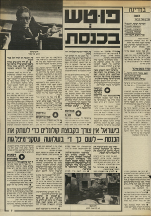 העולם הזה - גליון 2451 - 22 באוגוסט 1984 - עמוד 7 | לא בשל שיתוק הכנסת על־ידי קנוניה של עסקנים. … ועדה זו, האמורה לשקף את הרכב הכנסת, כפי שנבחרה, מכינה את כינוס הכנסת. … הוא רצה להמשיך ולנהל את הכנסת