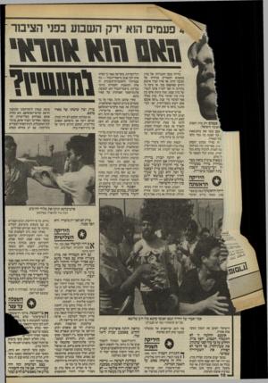 העולם הזה - גליון 2452 - 29 באוגוסט 1984 - עמוד 10 | מישמר־הגבול הוא, למעשה, פלוגת־הסער האמיתית של מאיר כהנא. … בורג ובין שיטתו של מאיר כהנא. גם מבחינת המקום לא היה הברל. … גם היא העמידה את בורג בשורה אחת עם מאיר