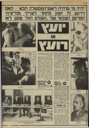 העולם הזה - גליון 2452 - 29 באוגוסט 1984 - עמוד 22 | מקבלי ההחלטות, בזוכרם את הערכתו הקודמת של אמ״ן, את ההוצאות עדת אגרנט: למקרב, נבנצאל, אגרנגי, לנדרי, ידין שני רעיונות