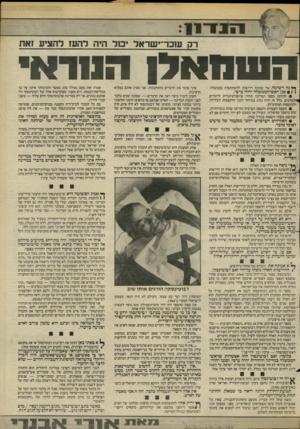 העולם הזה - גליון 2453 - 5 בספטמבר 1984 - עמוד 9 | בקיצור, שזאב ז׳בוטינסקי התייחס לעיקרי תורתו כפי שמיפלגת־העבודה, למשל, מתייחסת למצע־הבחירות שלה. … /הדרישות האלה נוסחו על-ידי זאב ז׳בוטינסקי. … כלומר: זאב