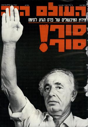 העולם הזה - גליון 2454 - 12 בספטמבר 1984
