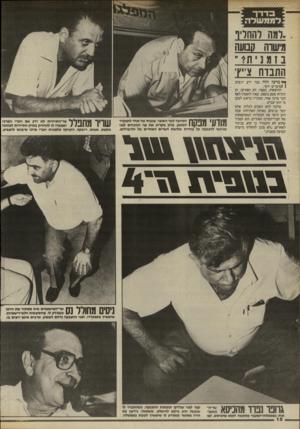 העולם הזה - גליון 2454 - 12 בספטמבר 1984 - עמוד 12 | שלמה להט הסכים לגלות 7 תמך בניסים, באותה הפתיחות > הוא תיאר את המעלות המפוקפ של חברי־המרכז האחרים.