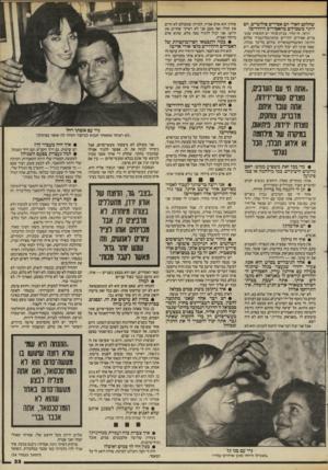 העולם הזה - גליון 2454 - 12 בספטמבר 1984 - עמוד 33 |  • במה התבטאו הפרובוקציות של האסירים היהודיים כלפי אודי אדיב? … אתה ישבת בבית־הסוהר כשאודי אדיב הגיע לרמלה. איך התייחסו אליו? לא יפה. תראי, אודי אדיב איך שהוא