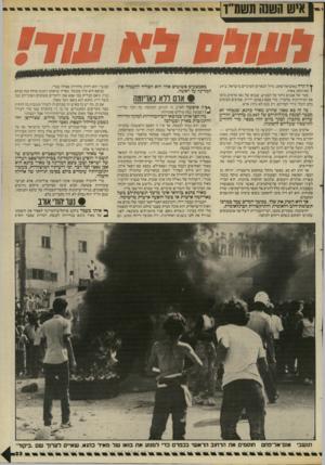 העולם הזה - גליון 2456 - 26 בספטמבר 1984 - עמוד 23 | רק בנס לא נהרג איש. בל זה בא מפני שהרב מאיר כהנא, שנבחר לא מכבר לכנסת בקולותיהם של 25,907 בוחרים, הודיע שהוא מתכוון לבקר ביום הזה בכפר, כדי להודיע ל תו שביו