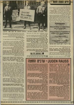 העולם הזה - גליון 2456 - 26 בספטמבר 1984 - עמוד 24 | באותו דיון פירט יאראק שורה ארוכה של קווי־דמיון בולטים בין תורת מאיר כהנא לבין תורת הנאצים הגרמניים. … זיסטינסק היה שם ין ספק שב שלב מסרים התחיל מאיר כהנא לקרוא