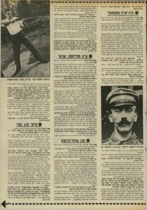 העולם הזה - גליון 2456 - 26 בספטמבר 1984 - עמוד 25 | אחת העובדות המדהימות בביוגרפי ה של מאיר כהנא היא שמעולם לא שיר ת במילחמה. … זוהי הפרשה המוזרה ביו תר בחייו של מארטין- מאיר כהנא. הוא הפך למייקל קינג. … מה היתה