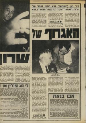 העולם הזה - גליון 2457 - 3 באוקטובר 1984 - עמוד 23 | דויד לוי, לפחות, מבין זאת היטב. … כיום מרבה מגן לספר בשיבחו של דויד לוי. … השינאה העזה שלו לדויד לוי כאילו נשכחה.