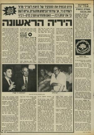 העולם הזה - גליון 2457 - 3 באוקטובר 1984 - עמוד 39 | אחרי פירסום מסקנות דוח ועדת אגרנט, שחקרה את מחדל מילחמת יום־הכיפורים, נדרש ראש־הממשלה למנות לו יועץ גם לענייני מודיעין.