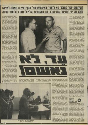 העולם הזה - גליון 2457 - 3 באוקטובר 1984 - עמוד 45 | מיקרה שבו התנצח עם חבר־הכנסת יוסי שריד מעל דפי העיתון, וזכר גם כיי לא ראיין את שריד לפני הכתבה שכתב, מכיוון ששריד היתנה את הראיון עימו בכך שהכתבה תהיה רק