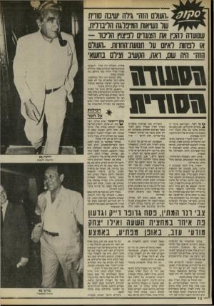 העולם הזה - גליון 2458 - 9 באוקטובר 1984 - עמוד 12 | ,,העולם הזה״ גירה ישיבה סודית שר נשיאות המיכלגה הדיבורית, שנועדה והביו את הצעדים לפיצוץ הריבוד - או לפחות 1לאיוום על תנועת־החוות,, .השלם הזה״ היה זועע ואוק,