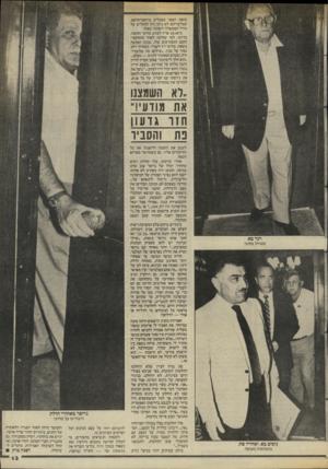 העולם הזה - גליון 2458 - 9 באוקטובר 1984 - עמוד 13 | בחסה ושאר מאכלים פירסט״קלאס, שבלעדיהם לא ניתן היה להחליט על גורל הממשלה והאומה כאחד. ב־ 20.30 פרץ לפתע מודעי החוצה, כדרכו. למי שחיכה לאחד מהתקפי- הזעם המפתיעים