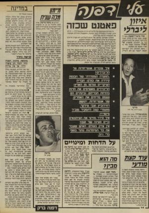 העולם הזה - גליון 2458 - 9 באוקטובר 1984 - עמוד 14 | מ״מון מכה שנית איזון ל & ר לי אחד מחברי־הפנסת סיפר לי שבעת שסעד צהריים בחלקו הסגור (רק לחברי־כנסת) של מיזנון־הכנסת, היה עד למונולוג שהשמיע שר ליברלי בממשלה