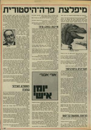 העולם הזה - גליון 2458 - 9 באוקטובר 1984 - עמוד 15 | מיפלצת פרה־היסטורית לכישלונה של ממשלת־האחדות־הלאומית יש, לדעתי, הסבר פשוט. המגמה בטבע היא מן הגדול והמגושם אל הקטן והזריז. קראתי באיזה מקום שהדינוזאור הוכחד עם