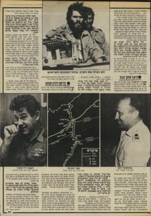 העולם הזה - גליון 2458 - 9 באוקטובר 1984 - עמוד 21 | הצפונית. חטיבה 7ניפרסה בשני קווים, כאשר גדוד היה פרוס בקו קידמי יותר, וצורת פריסה זו היתה בזבזנית ולא מיצתה כיאות את הכוחות. כך, לדוגמה, היתה פלוגה מוקטנת