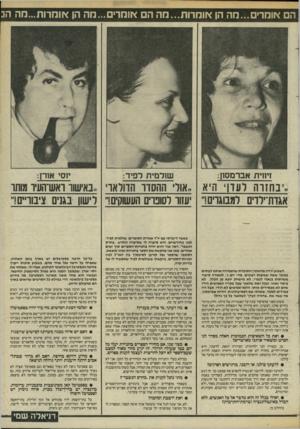 העולם הזה - גליון 2458 - 9 באוקטובר 1984 - עמוד 23 | ה אומר...מה הן אומרות...מה הם אומר. ..הה הן אומרות...הה הב דחית אברמסנן: ש 1ר סי ת לפיד: יוסי אירן: ״׳בחזרה לעדן׳ היא ״אולי ההסדר הדולאר׳ ,,באישור ואש־העיד