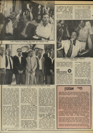 העולם הזה - גליון 2458 - 9 באוקטובר 1984 - עמוד 25 | המערך, או לצעוד בהפגנות ה־1 במאי.״ כשרצה לגנות את ״שדולת הרווחה״ בתנועת־החרות, טעז שהיא מזכירה לו את מפ״ם של שנות ה־ .50 כללית, הוא התנגד לשיתוף פעולה הדוק עם