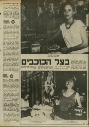 העולם הזה - גליון 2458 - 9 באוקטובר 1984 - עמוד 28 | בנו של המיליונר י • (המשך מעמוד )25 לישראל היתה זכות — זכותהשמורה לכל מדינה — לפעול נגד תוקפנות זאת״. במקום אחר באותו מאמר — שהיה יכול להיות גם סרי־עטו של אורי