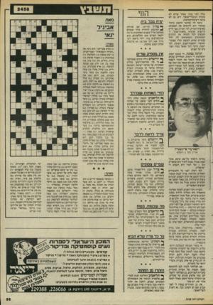 העולם הזה - גליון 2458 - 9 באוקטובר 1984 - עמוד 33 | שלה יותר נמוך. מאחר שהיא לא מוכרת תכשירי־איפור, היא גם לא עושה רשימת־המלצות. נראה לה שהדבר החשוב ביותר באיפור הוא להתאים את הצבעים. בארצות־הברית, לפי דבריה,