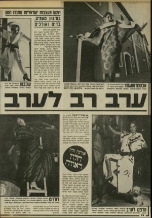 העולם הזה - גליון 2458 - 9 באוקטובר 1984 - עמוד 34 | חמש מעצבות ישראליות נותנות הטון במיגוו! טעמים, בוים ואורכים אכסטואווגנטי נקרא אשכול״ענבים, שאותו מדגימה הדוגמנית הפריסאית קרולין מאל, בת ה־ .18 השימלה בציבעי