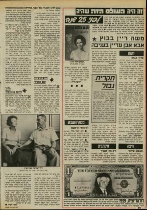 העולם הזה - גליון 2458 - 9 באוקטובר 1984 - עמוד 38 | חוק השבות נגד הבת היחידה וה היה ה עו 3הוה שהיה כליון. העולם הזה״ שהושיע, ה שבוע, לשני 25 שכה, דיווח, בהרחבה, תחתה כו תרת ״דדדכול הישראלי״ ,על צעדו הראשון •טל