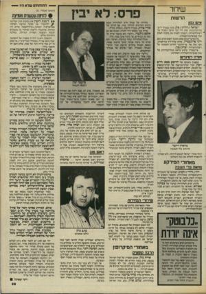 העולם הזה - גליון 2458 - 9 באוקטובר 1984 - עמוד 39 | — התותחים שלא היו — שידור (המשך מעמוד )21 דחימהעקשנית ואמיצה הרשות ל־מנת להבין את נסיבות קרב הבלימה ולהעמיד את מעשי ומישגי הפיקוד בפרופורציה הנכונה ,״צרירלשאול