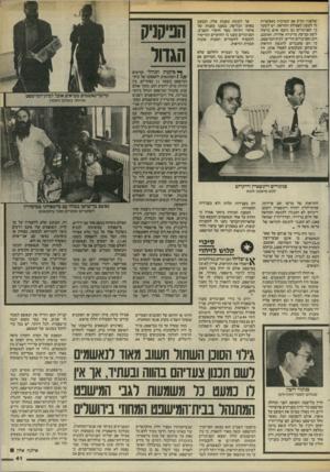 העולם הזה - גליון 2458 - 9 באוקטובר 1984 - עמוד 41 | שלפניו ובדק אם הנסיבות מאפשרות לו לטעון לפסילת ההודאה. יש לשער כי הסניגורים גם נועצו איש ברעהו לשם קביעת מדיניות אחידה. ואומנם, רוב הסניגורים הודיעו