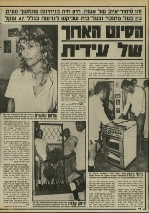 העולם הזה - גליון 2458 - 9 באוקטובר 1984 - עמוד 42 | זהו סיפזר־איוב של אשה: היא חיה בגיהזנום שנמשך שנים, בין בעל מתנכר נבעליבית שביקש לגרשה בגלל 47 שקל ח קיו סוסוחו סו ל #וי די ת * 1שעה שבע בבוקר הקישו כדלת ^
