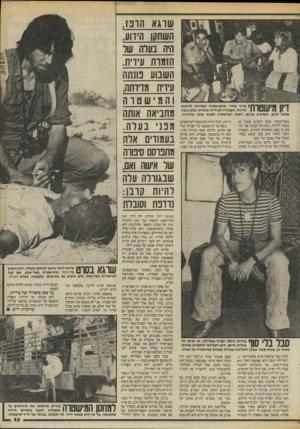 העולם הזה - גליון 2458 - 9 באוקטובר 1984 - עמוד 43 | דיון מישטות 1מייד אחרי שהמישטרה הצליחה להיכנס לדירה, הצמידה לעידית שוטרת, שלא עזבה אותה לרגע. כשהגיע שרגא, דאגה המישטרה לפנות אותו מהדירה. כשביקשתי ממנו להביא