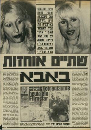 העולם הזה - גליון 2458 - 9 באוקטובר 1984 - עמוד 45 | מינה רוזנברו (מימין) גרמה שוב רוסנסציה: היא: גירתה בגרמניה את אביה וואשכנזי האבוד אחרי 27 שנה. אבר פרידה מנשה (משמאר) טוענת. :האב הוא 1וערי!״ אוחזות ן* רעש