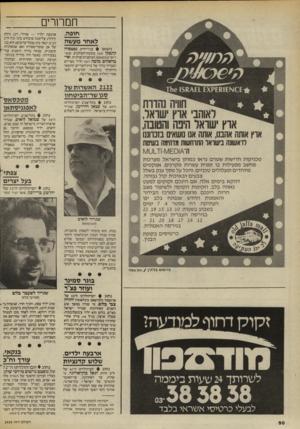 העולם הזה - גליון 2458 - 9 באוקטובר 1984 - עמוד 50 | חמחרים הופה. לאהד מעשה נישאו בנידיורק, נסטסיה קינסקי ( )23 כוכבת־הקולנוע (פא־ריס־טכסאס) הגרמנית־פולנית ואי־בראהים מוסה ( 07 יליד מצריים ושגריר נודד של